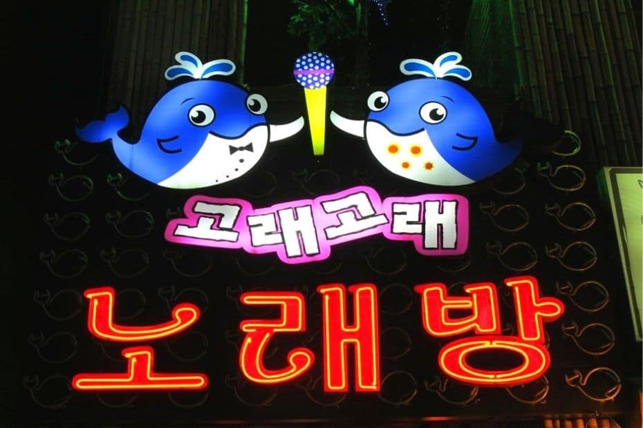 Korean singing room, known as a noraebang