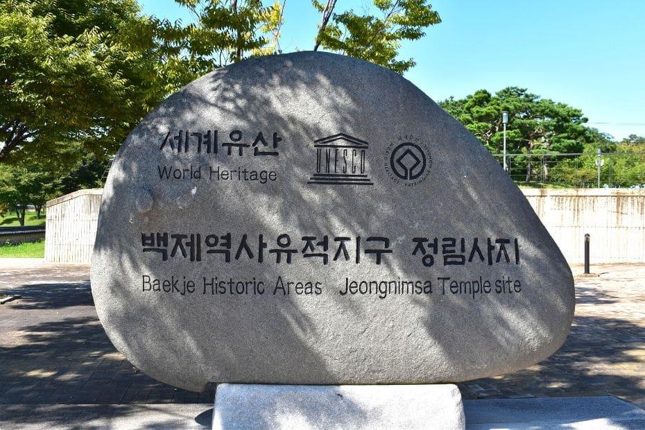 Jeongnimsa Temple UNESCO World Heritage Site