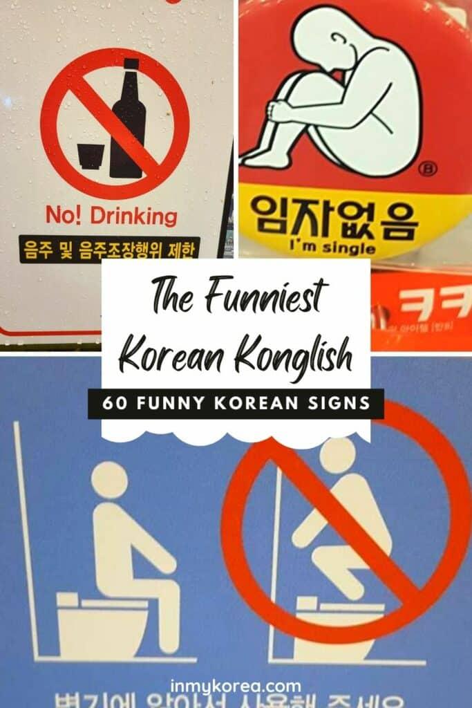 60 Funny Korean Signs, Images, And Konglish Fails Pin 3
