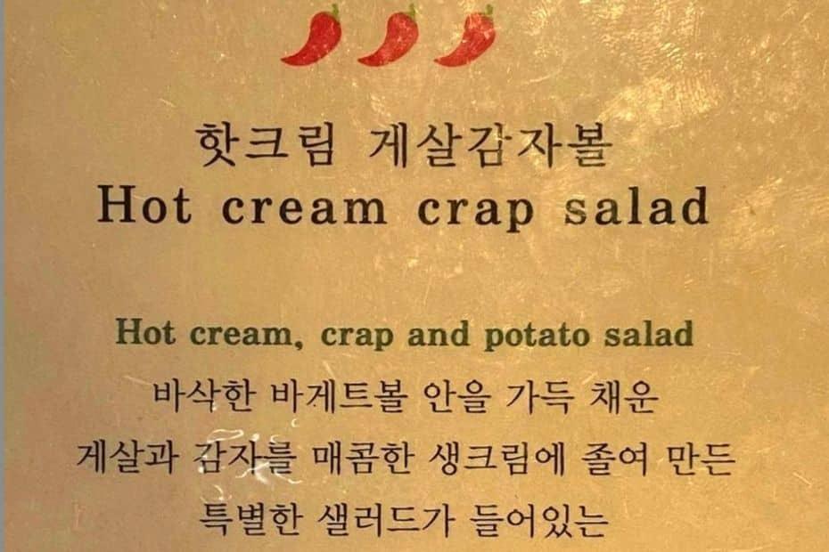 Hot cream crap salad funny Korean menu