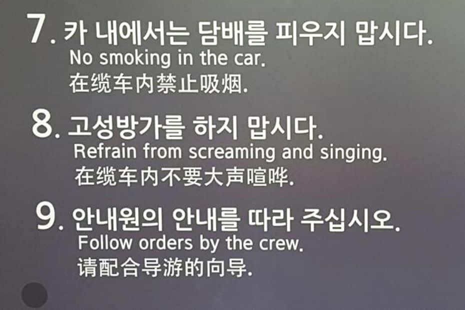 Strange Konglish instructions at Namsan Cable Car, Seoul
