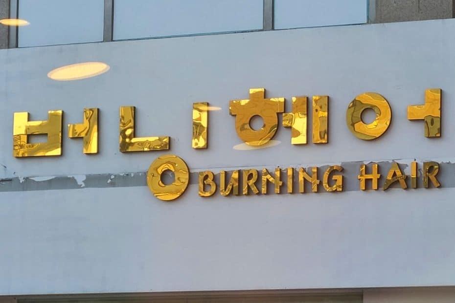 Burning Hair shop sign