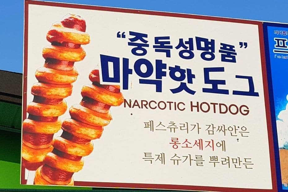 Funny Korean Signs showing narcotic hotdogs