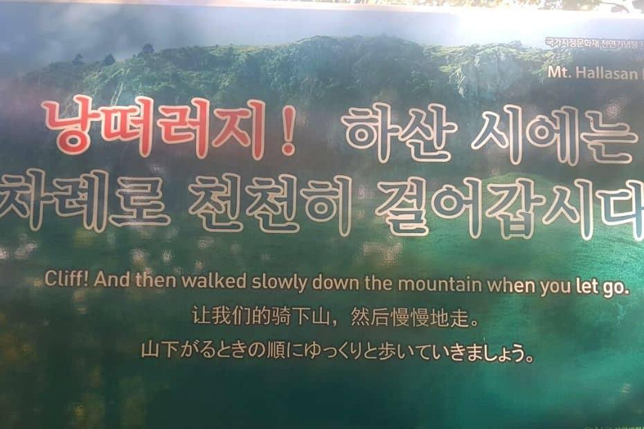 Konglish sign about hiking dangers