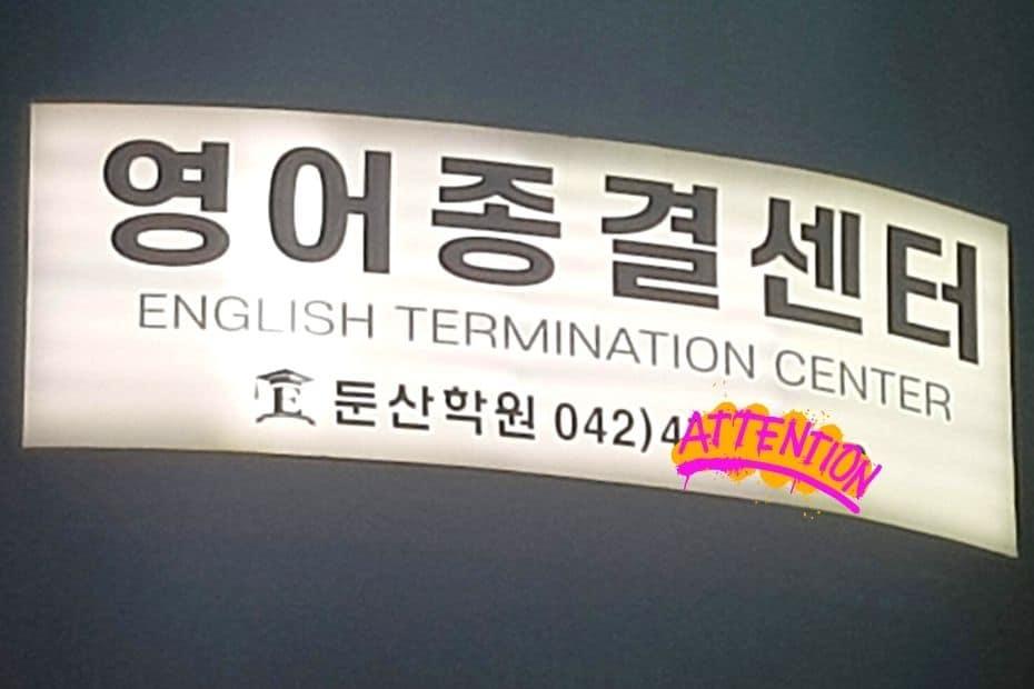 English Termination Centre sign in Korea