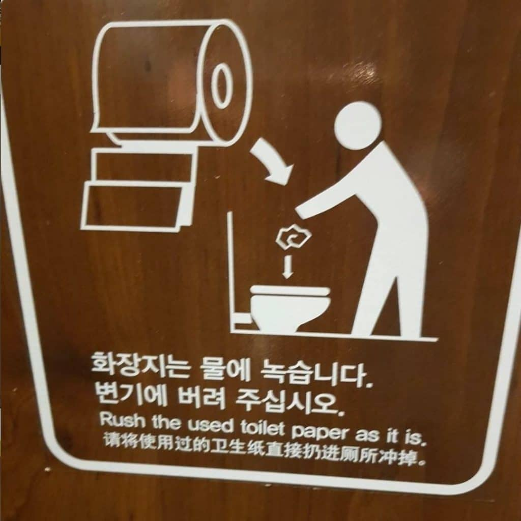 Funny sign in a Korean toilet