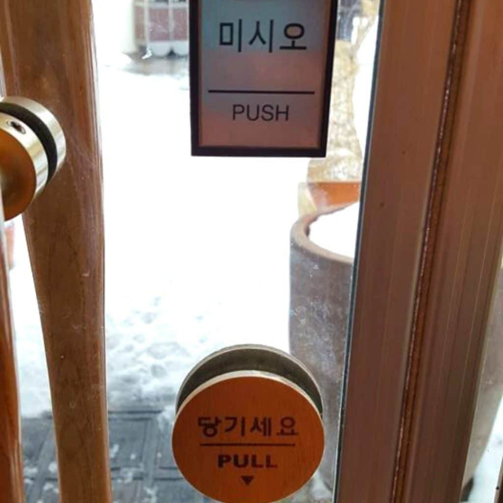Confusing Push and Pull door signs